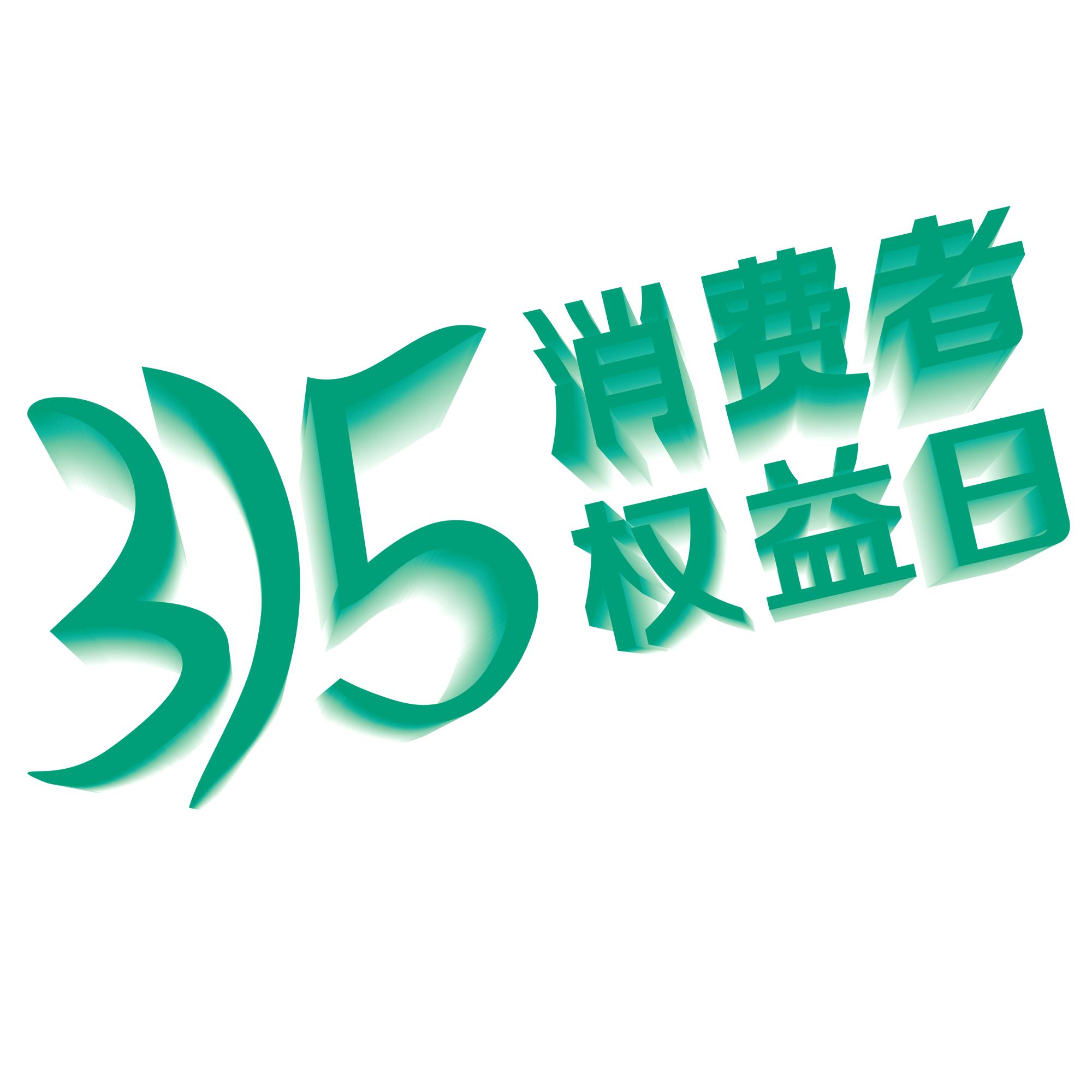 315 消费者权益日 创意字体