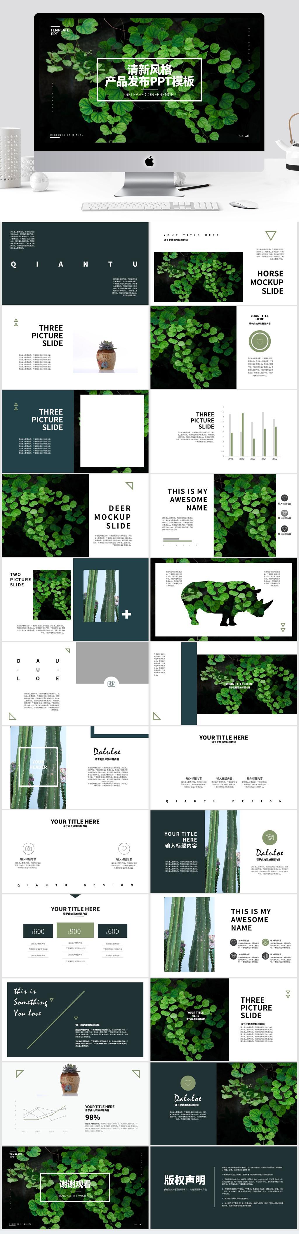 绿色清新风格产品发布会PPT模板