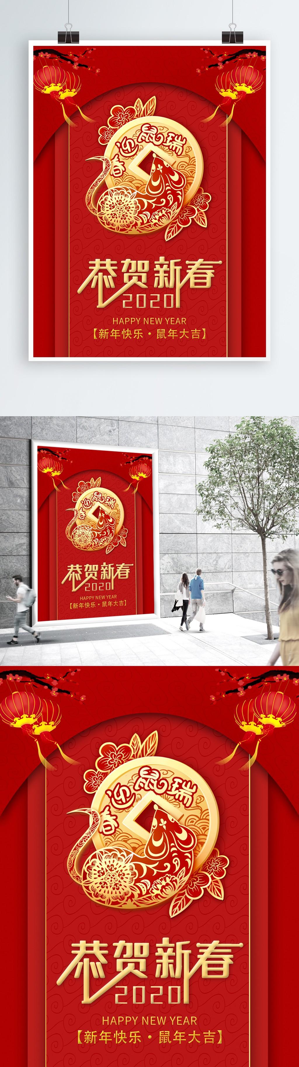 红色喜庆鼠年2020海报