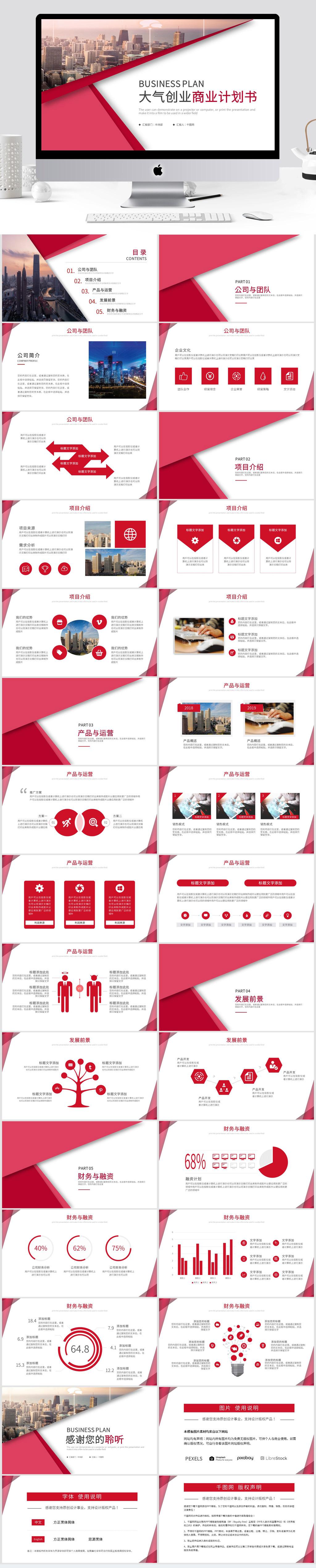 红色互联网商业计划书ppt模板