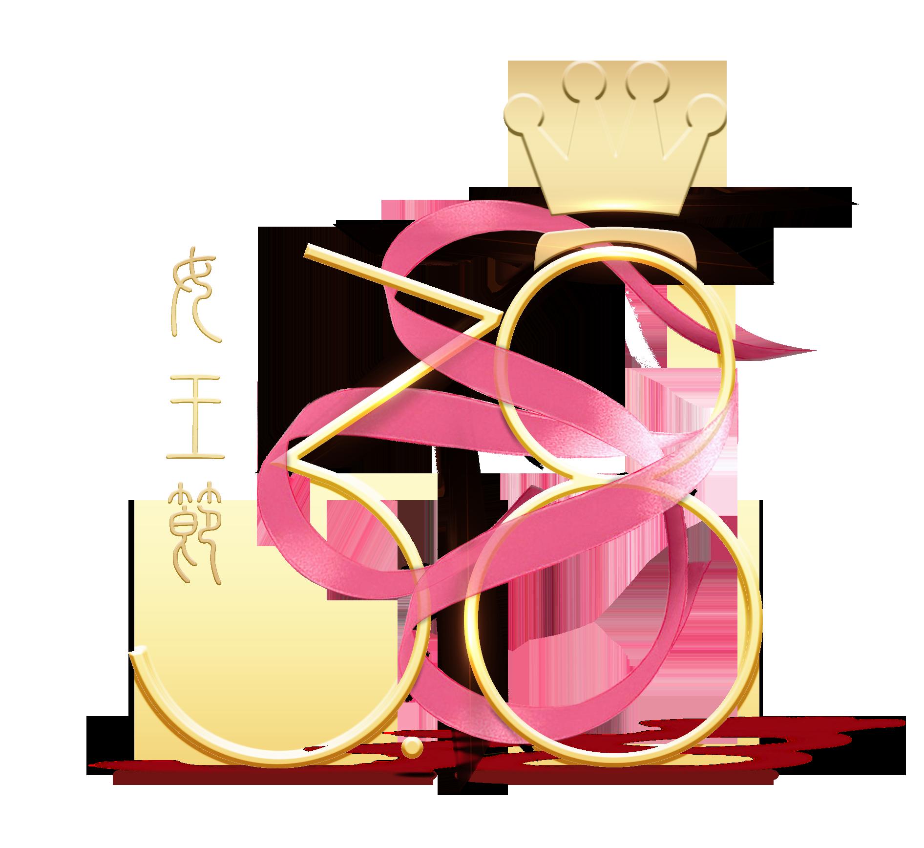 38女王节繁体字妇女节
