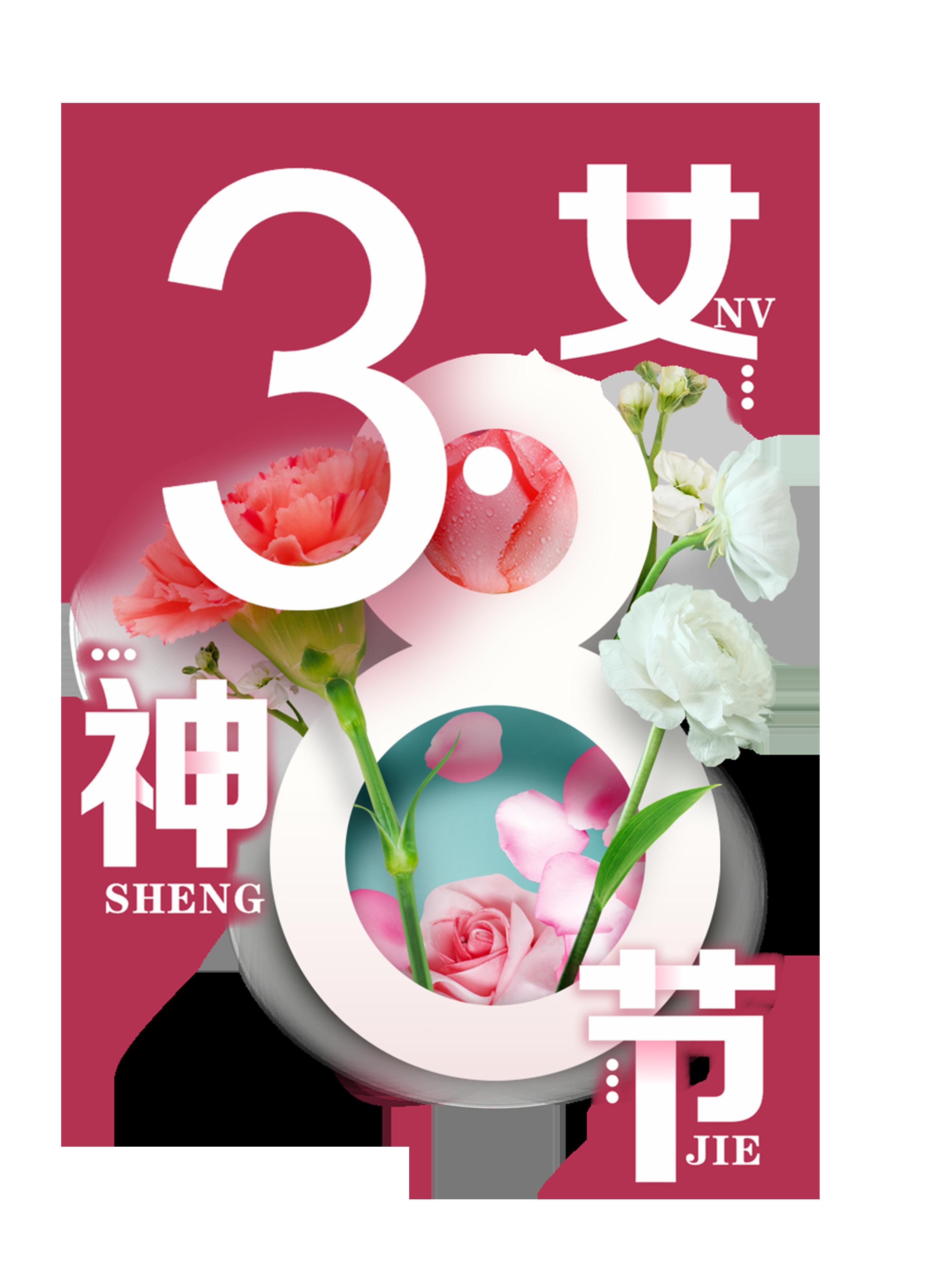 38女神节女王节素材