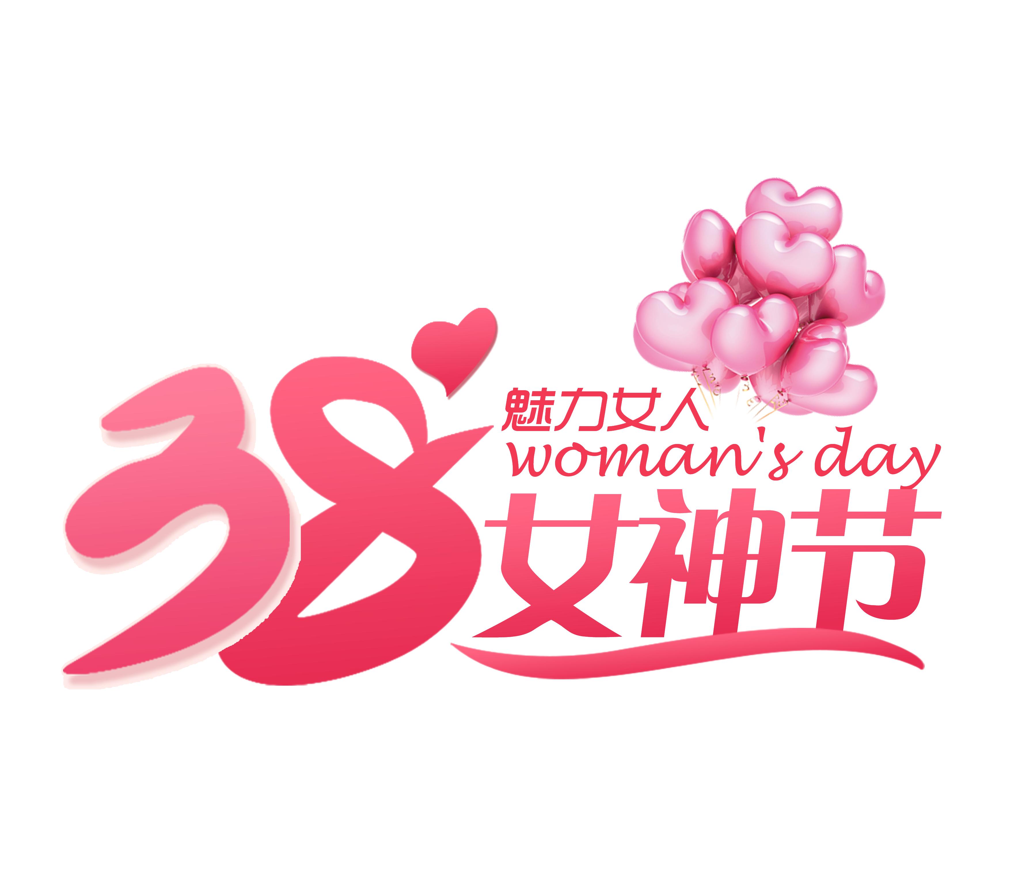 38女神节美丽女人