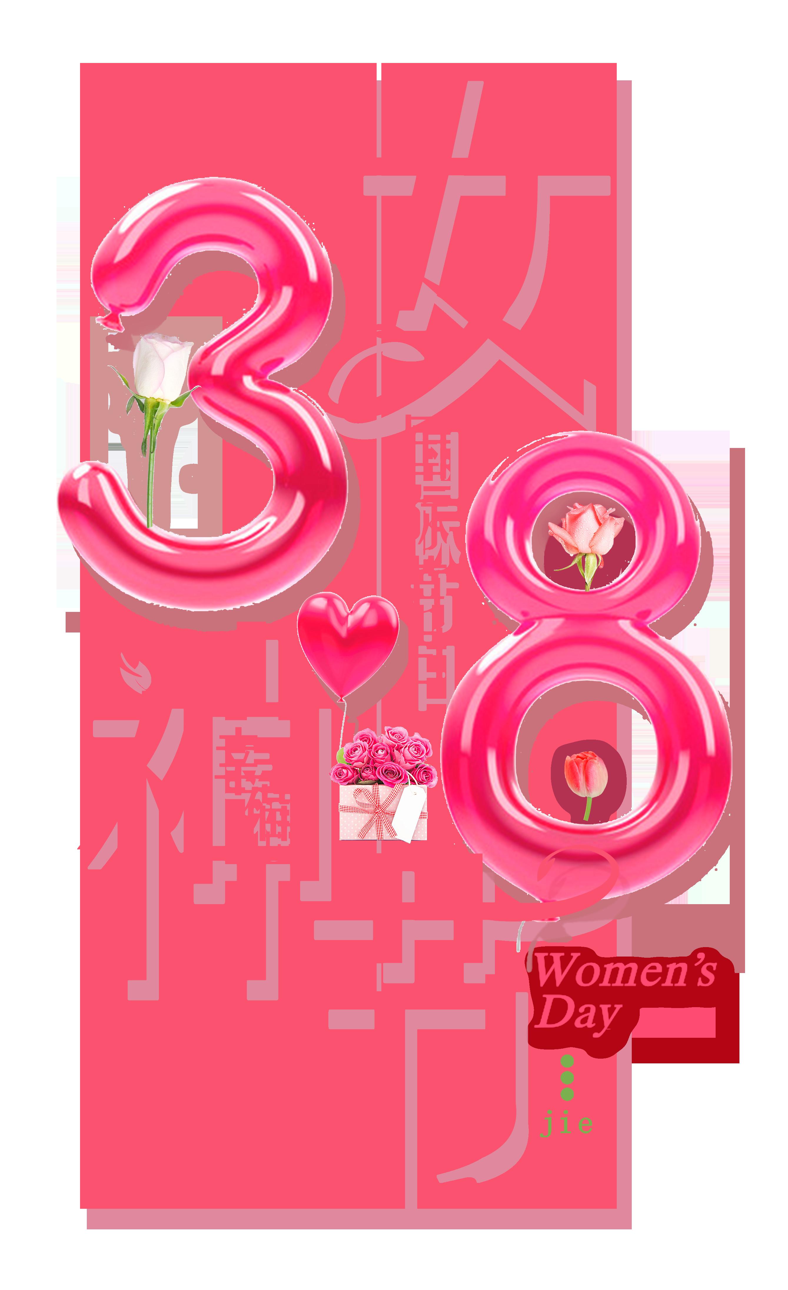 38幸福女神节妇女节