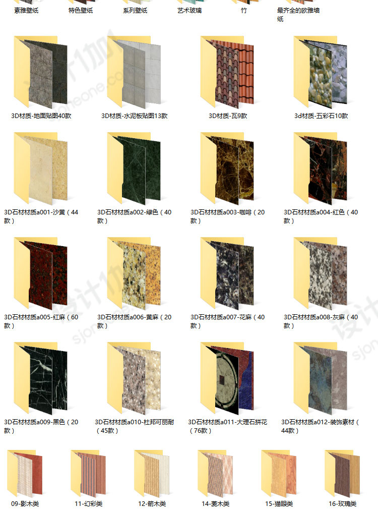 3D渲染纹理贴图木纹金属材质包塑料贴图家装室内设计肌理库
