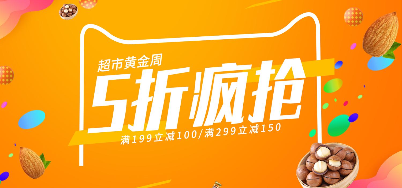 5折疯抢海报坚果电商炫彩黄色天猫
