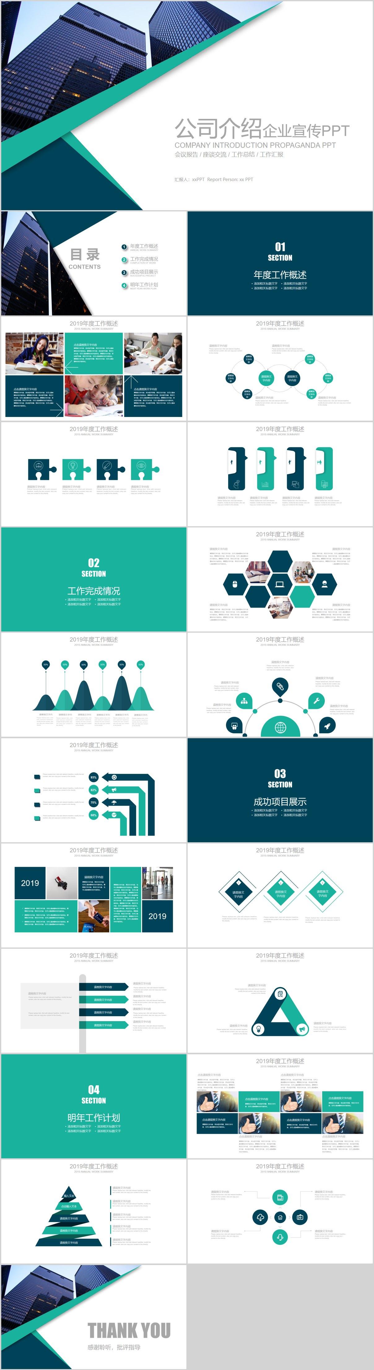 欧美风企业介绍、项目介绍、公司简介、宣传PPT模板
