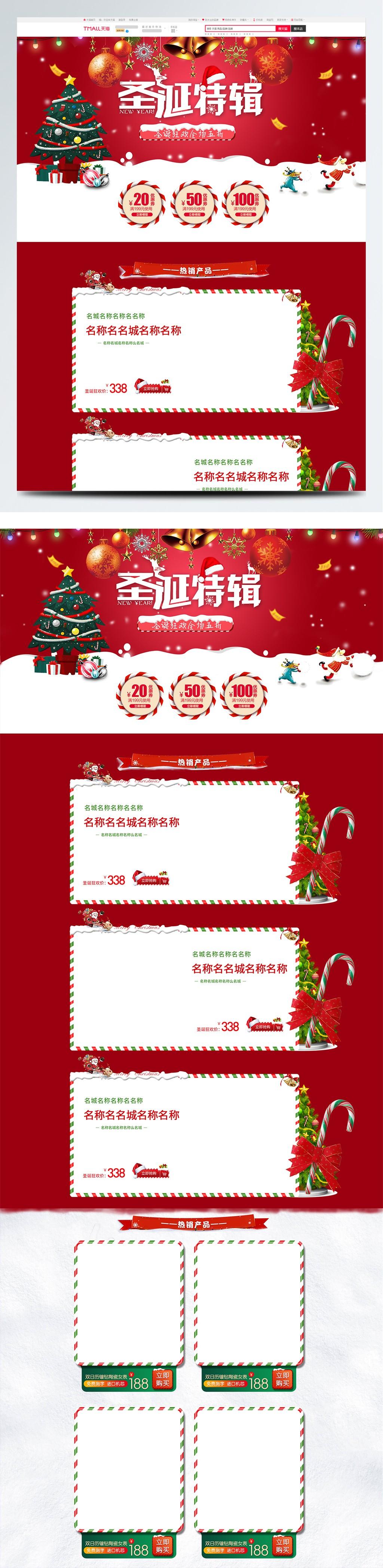 红色圣诞节圣诞快乐圣诞电商首页