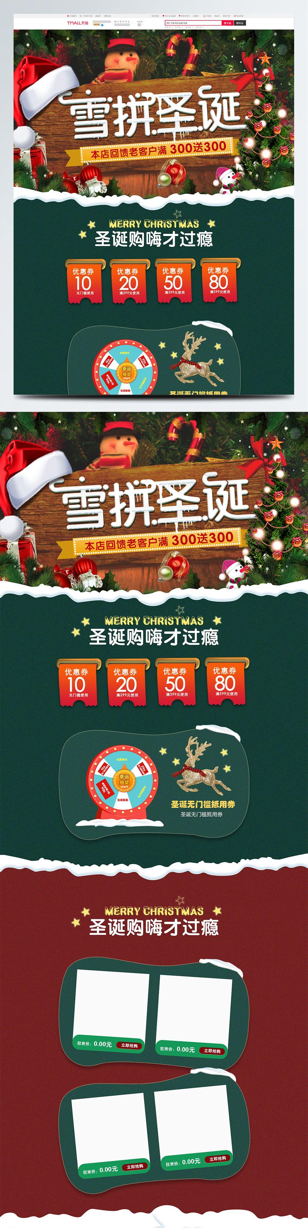 红色绿色圣诞节雪拼圣诞淘宝首页