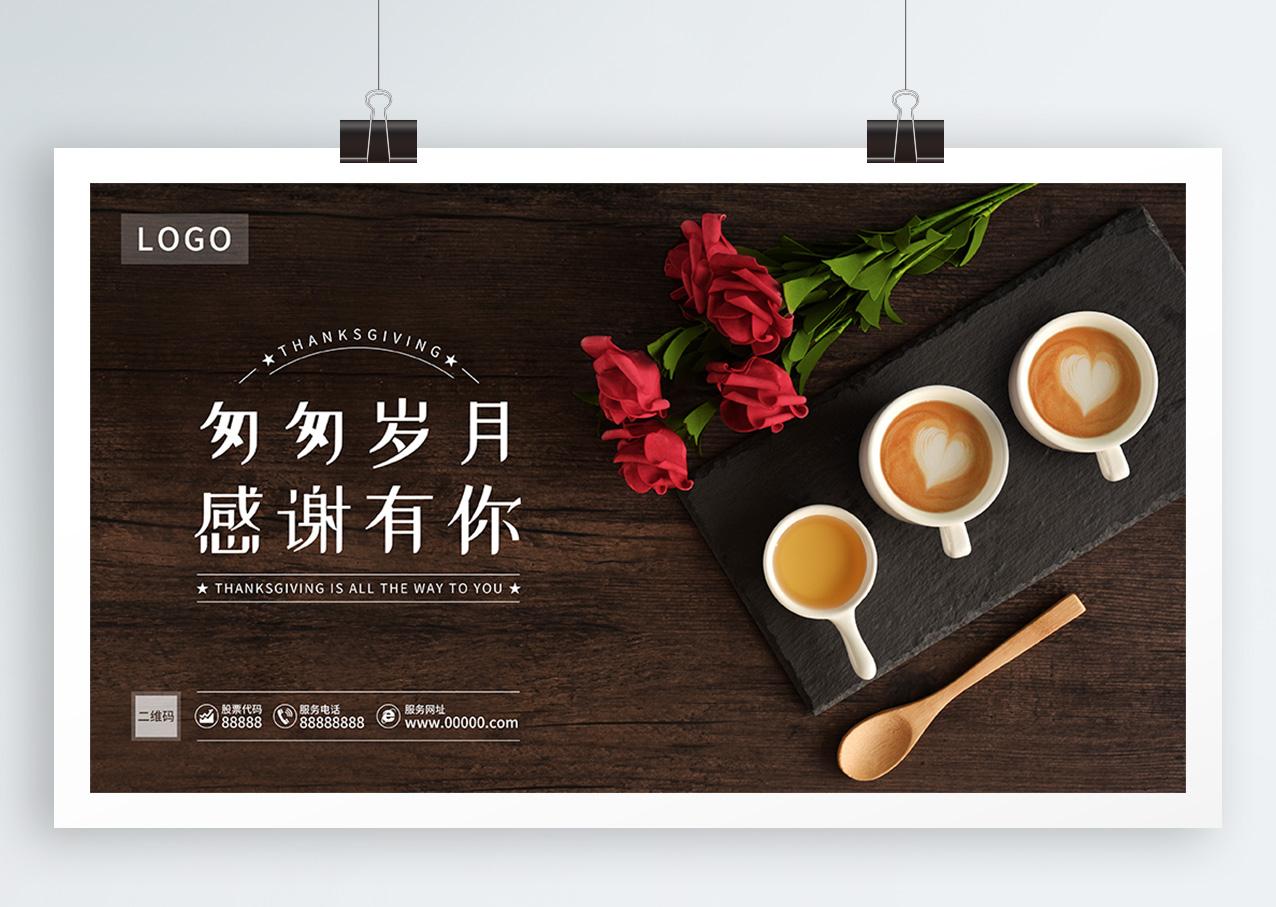 咖啡店感恩节海报玫瑰花岁月感谢杯温馨情调