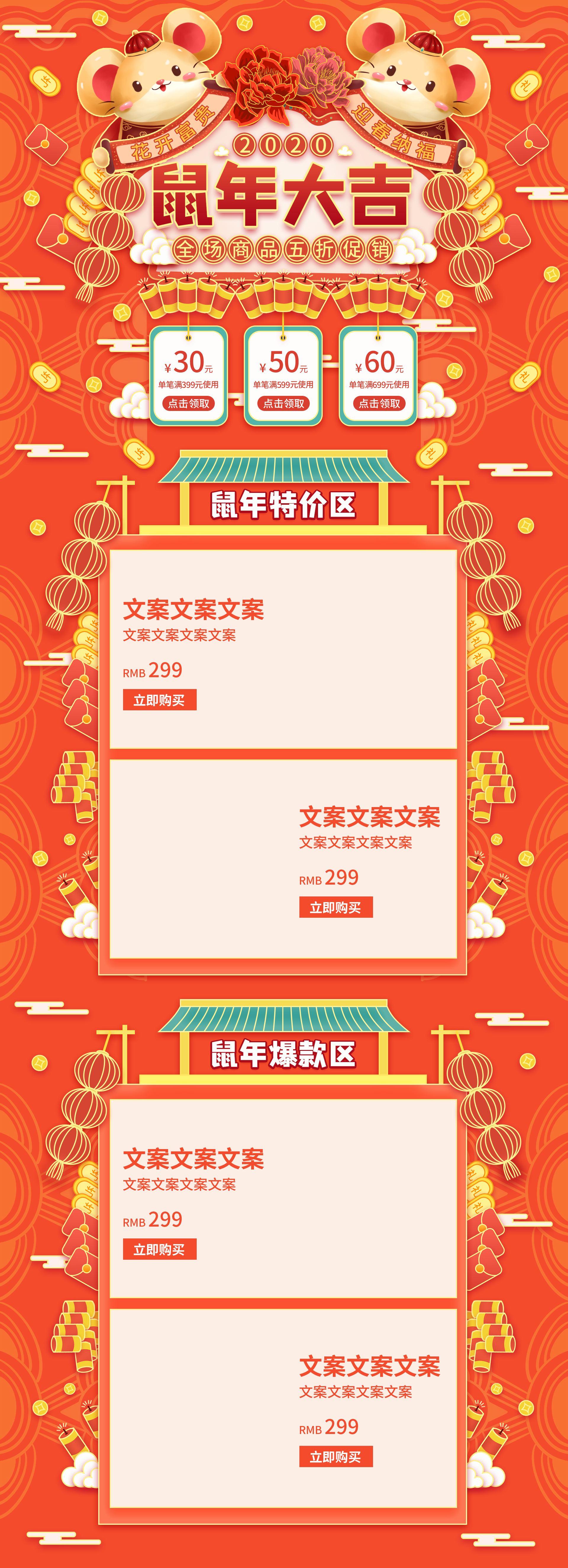 红色喜庆2020年鼠年大吉首页促销模板春节新春新年过年