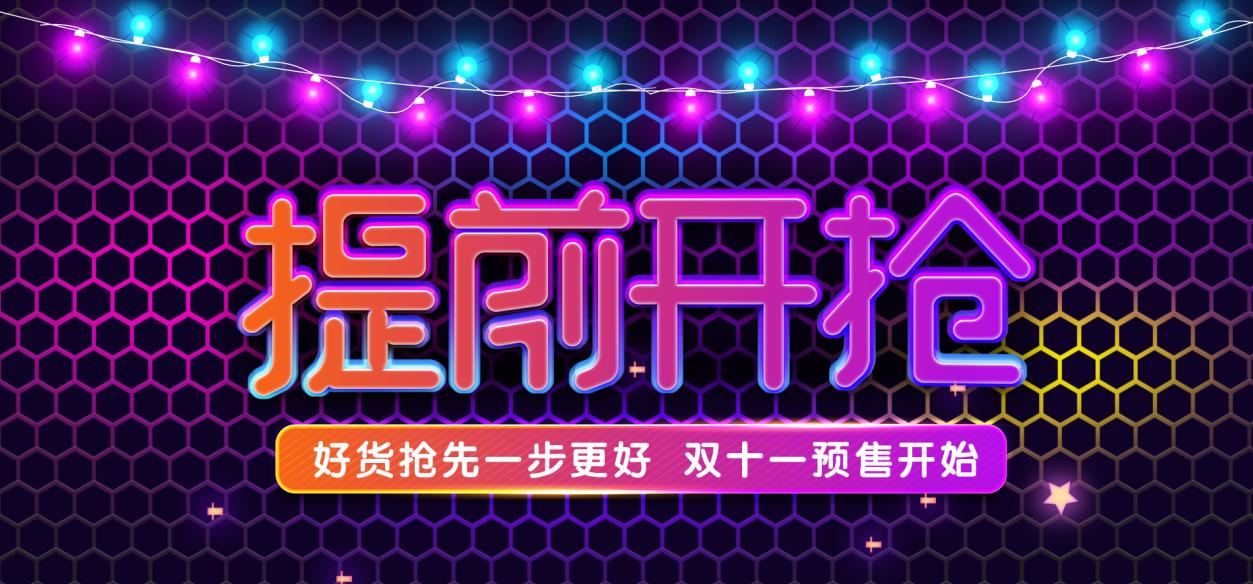 淘宝天猫双11预售汽车用品海报banner双十一