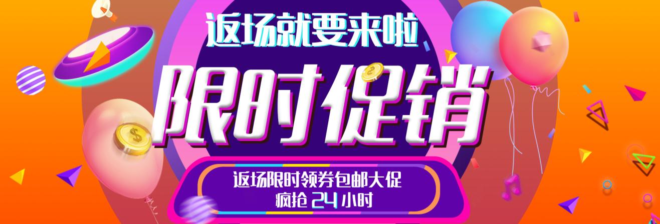 淘宝双十一天猫双11返场促销海报banner