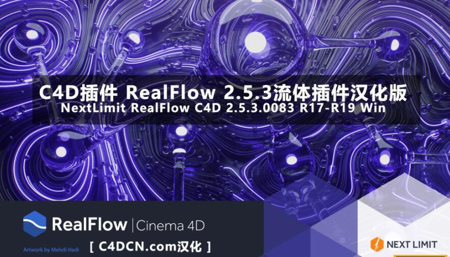 C4D RealFlow 2.5.3流体插件汉化版 NextLimit RealFlow C4D 2.5.3.0083 R17-R19 Win