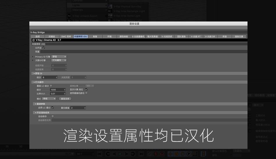 vray3.7汉化版C4D内含vray3.6和3.4汉化版win和mac版本