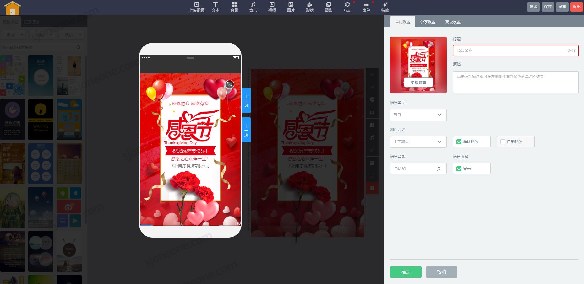 专业H5动态页面模板在线编辑器源码整套网站包括前端和后台 手机制作H5场景