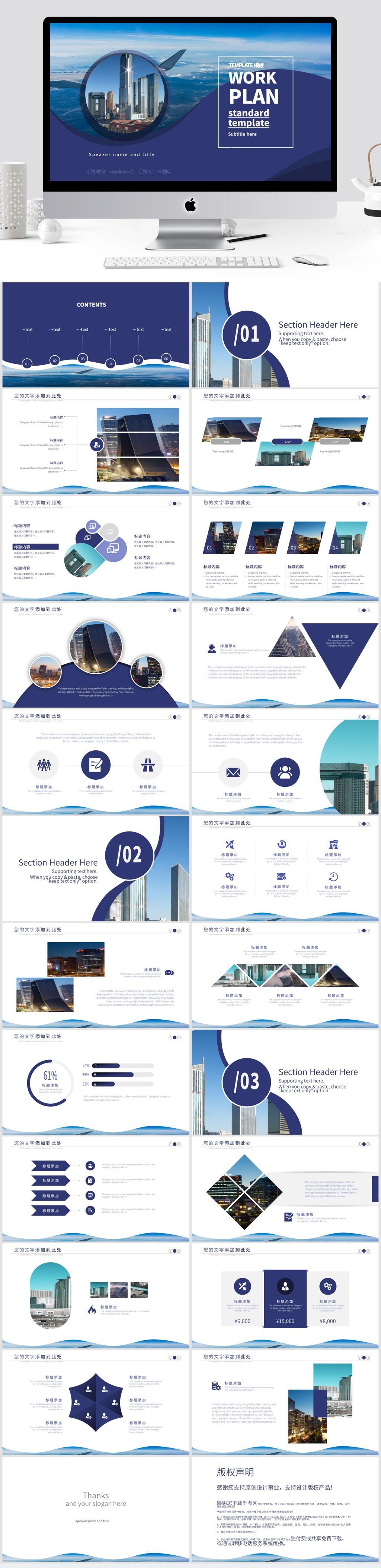 商务蓝企业团队管理培训PPT模板