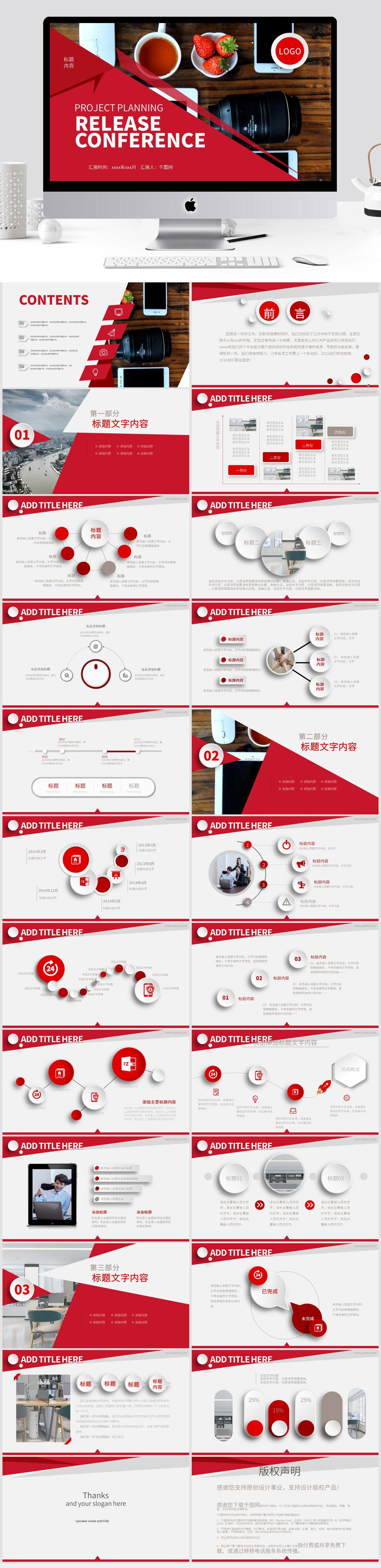 企业文化介绍宣传PPT模板