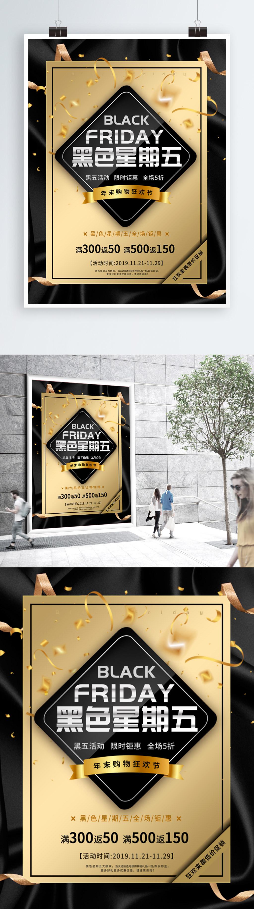 黑金黑色大气黑色星期五促销海报