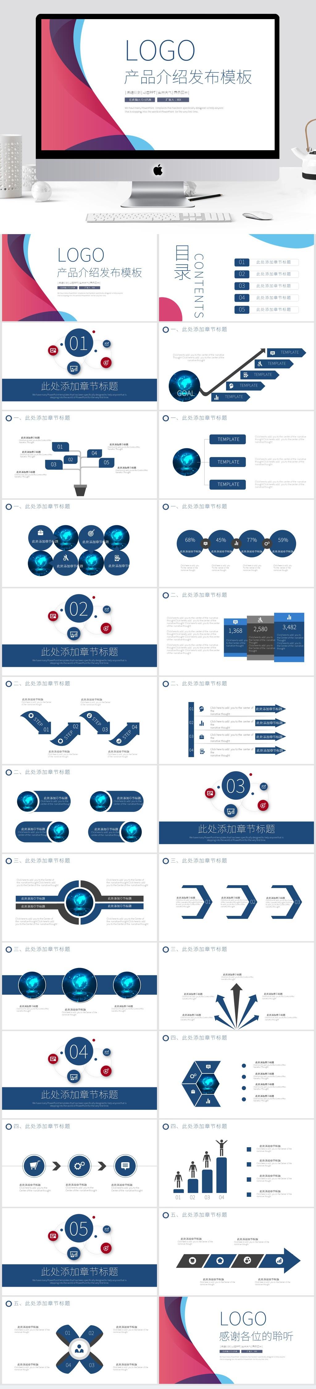 2019产品发布介绍PPT模板