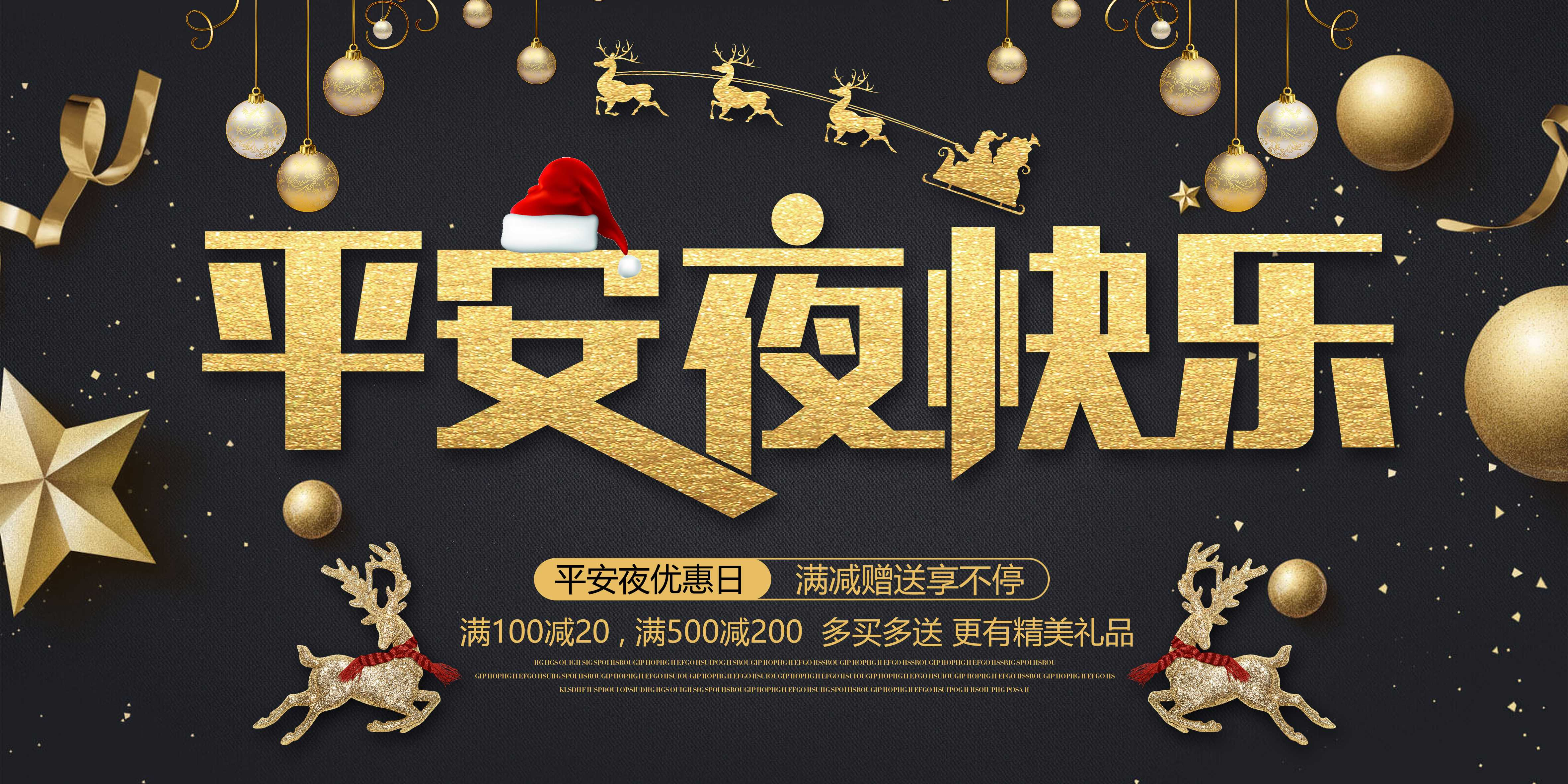 黑金麋鹿平安夜快乐展板圣诞元旦