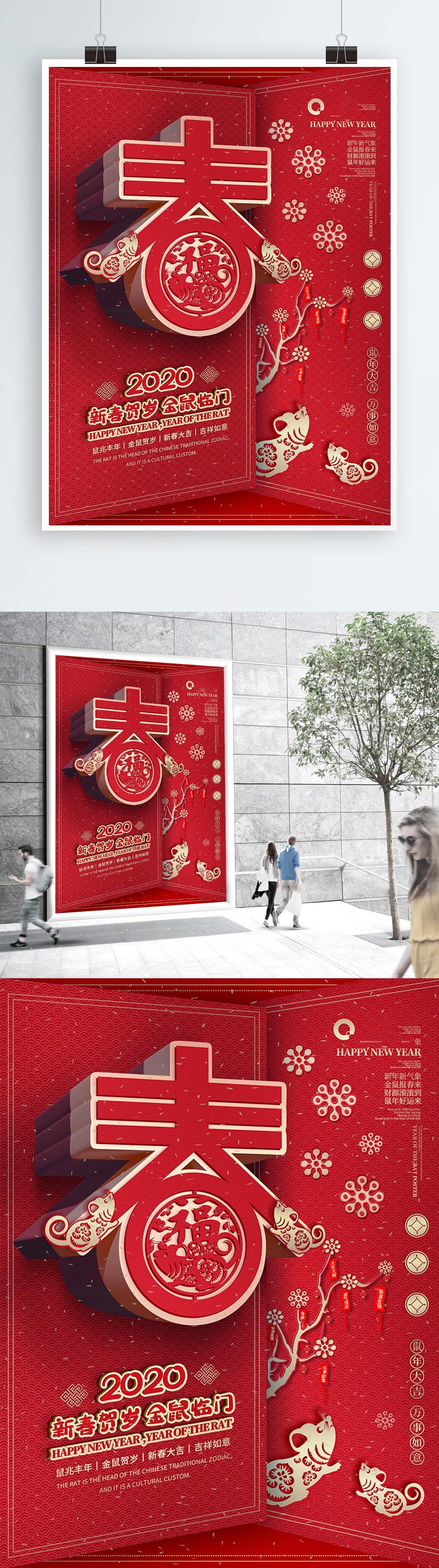 2020鼠年新春立体字宣传海报