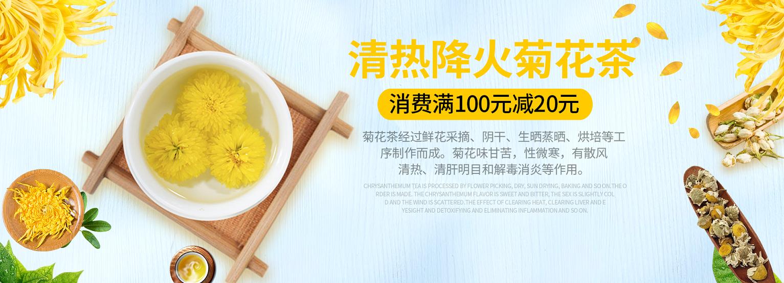 简约小清新花茶电商海报清热中医促销