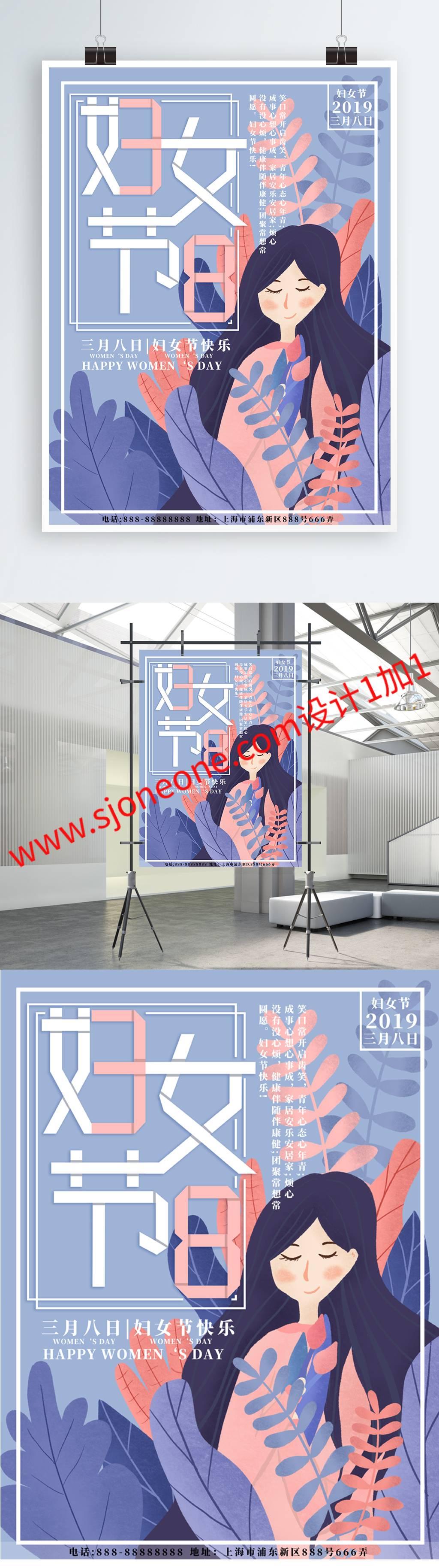 18款打包3.8女神节海报模板