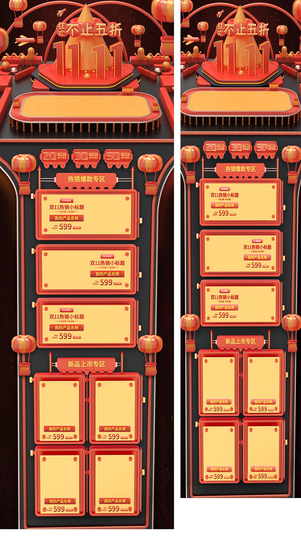 电商C4D场景双11狂欢不止五折首页模版双十一