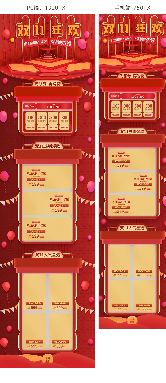 电商红色场景喜庆C4D双11狂欢首页模版双十一