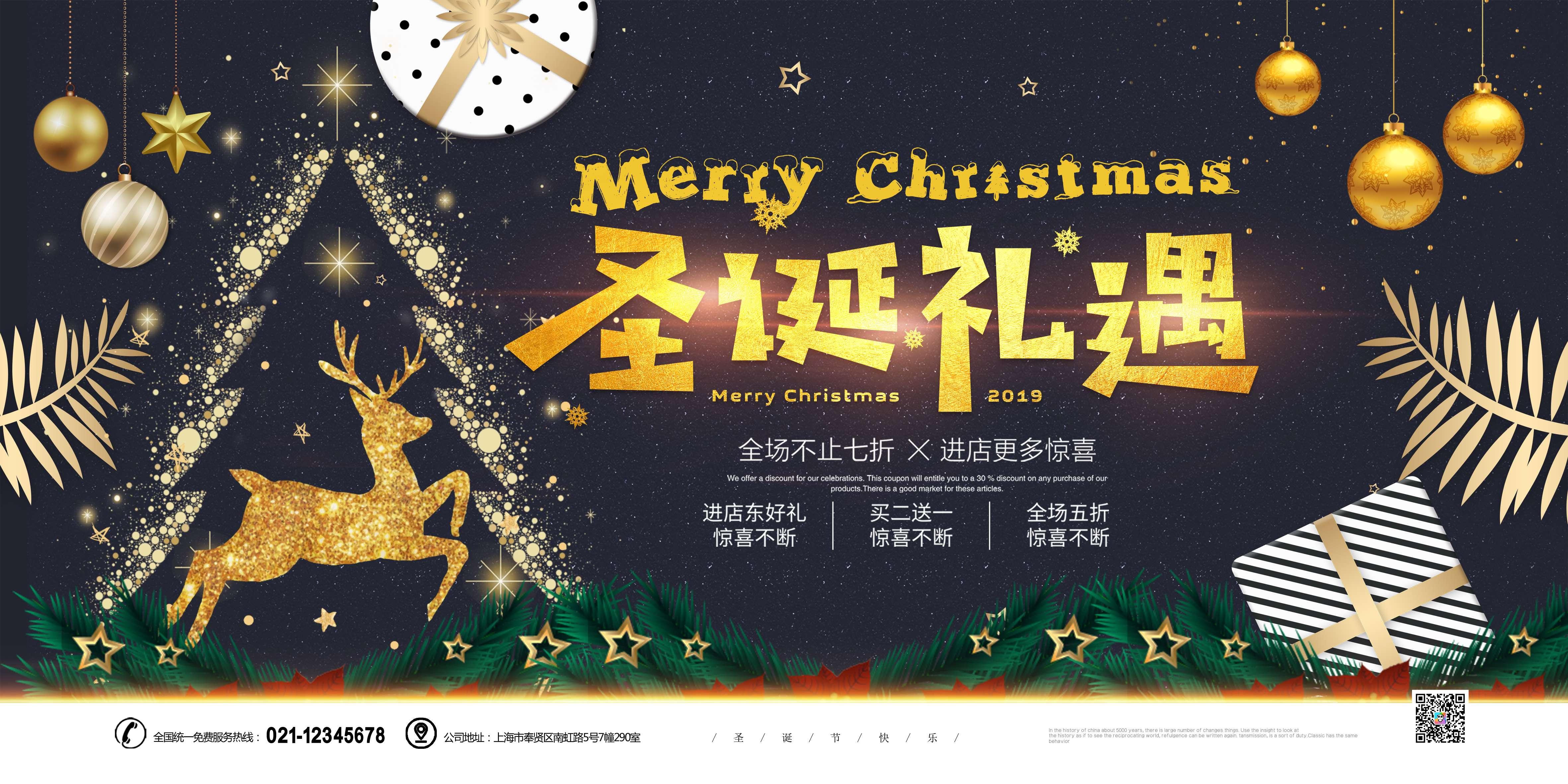圣诞麋鹿夜景展板圣诞元旦christmas