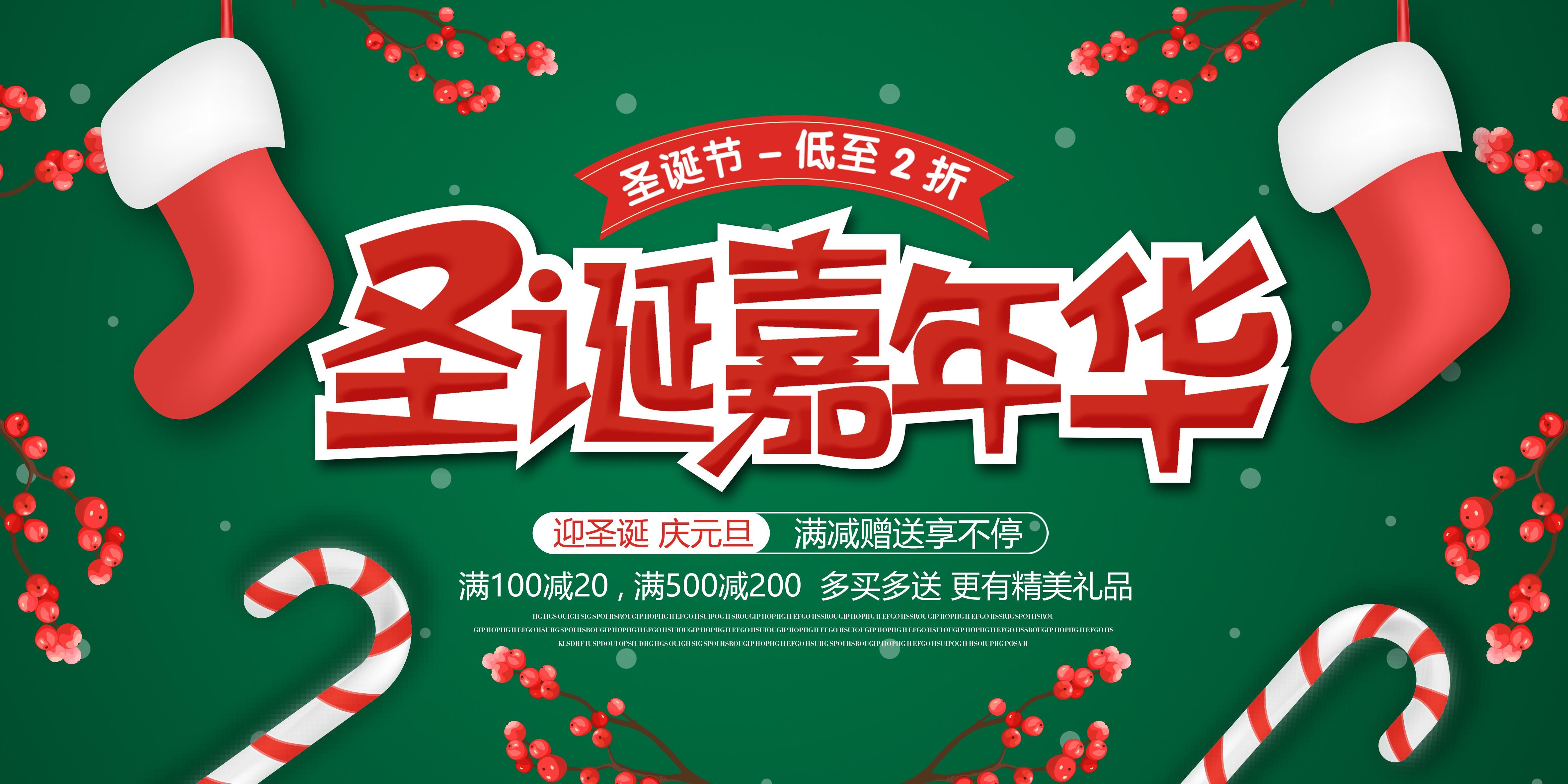 绿色背景圣诞节展板圣诞元旦christmas