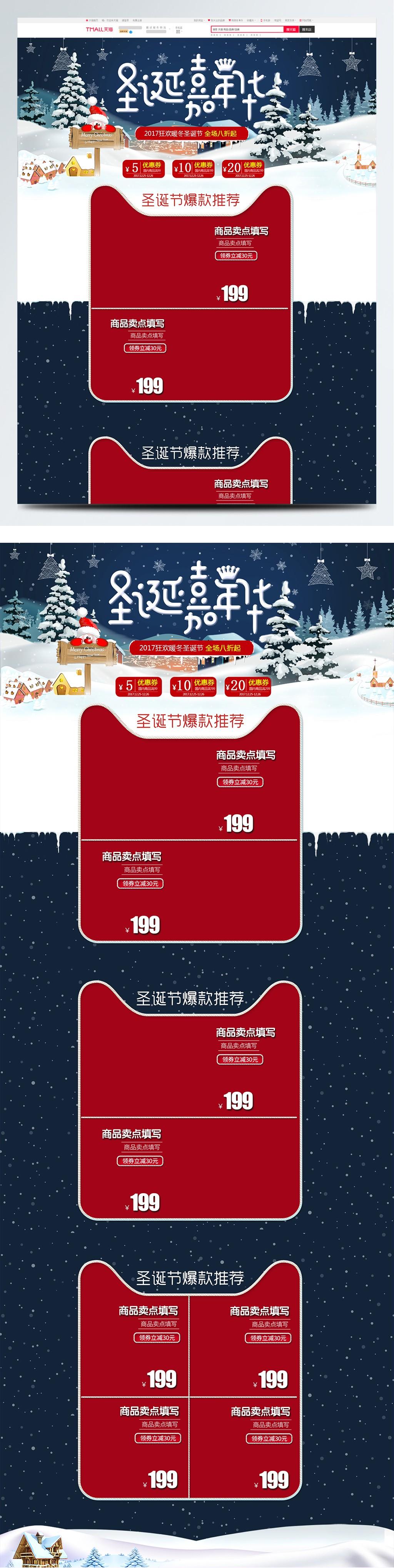 蓝色雪地雪花圣诞嘉年华圣诞节淘宝首页
