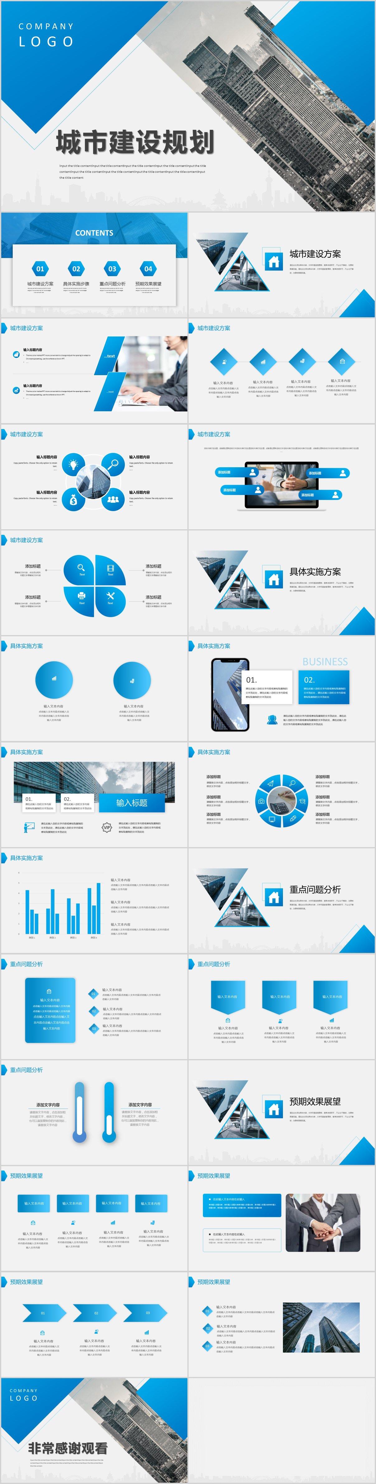 蓝色几何简约城市建设规划PPT模板