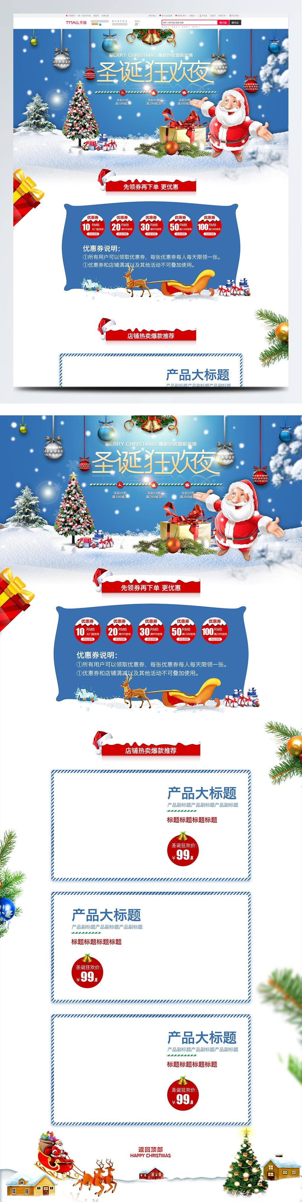 圣诞狂欢夜首页圣诞节活动页蓝色背景圣诞树