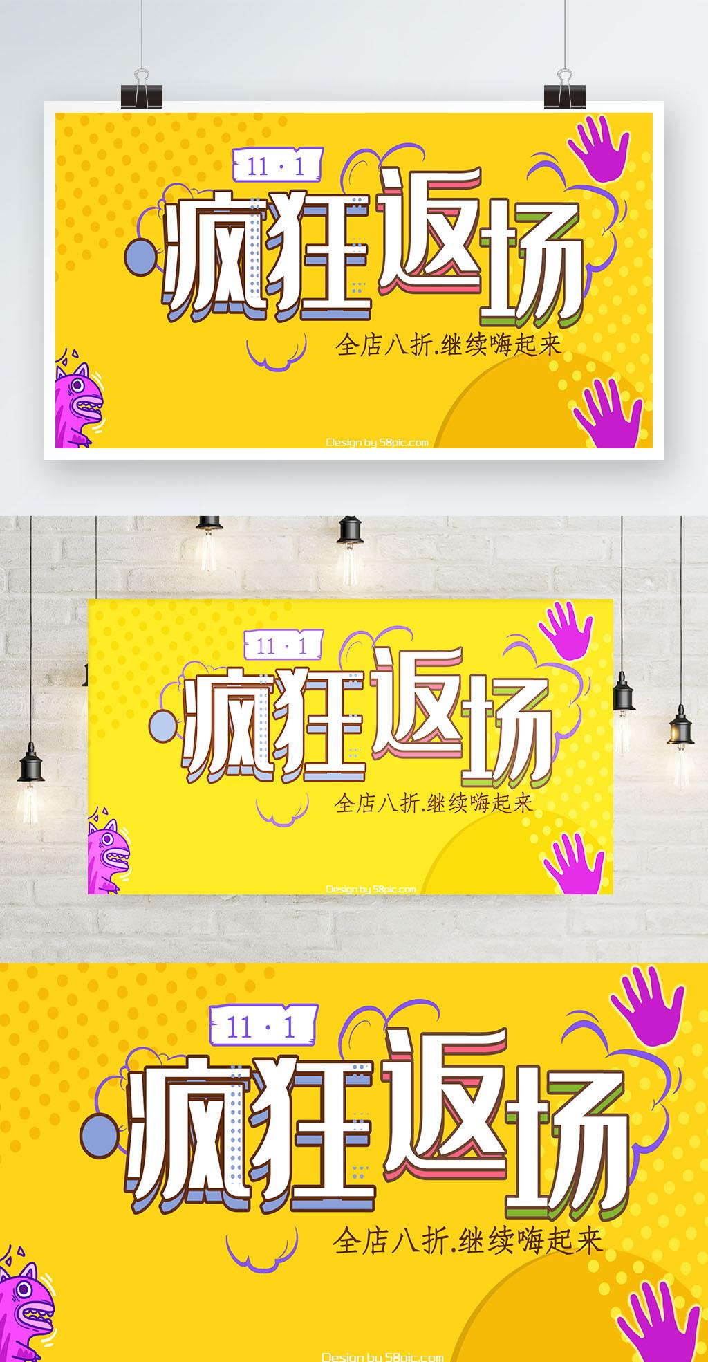 双11返场banner首页模板卡通海报双十一