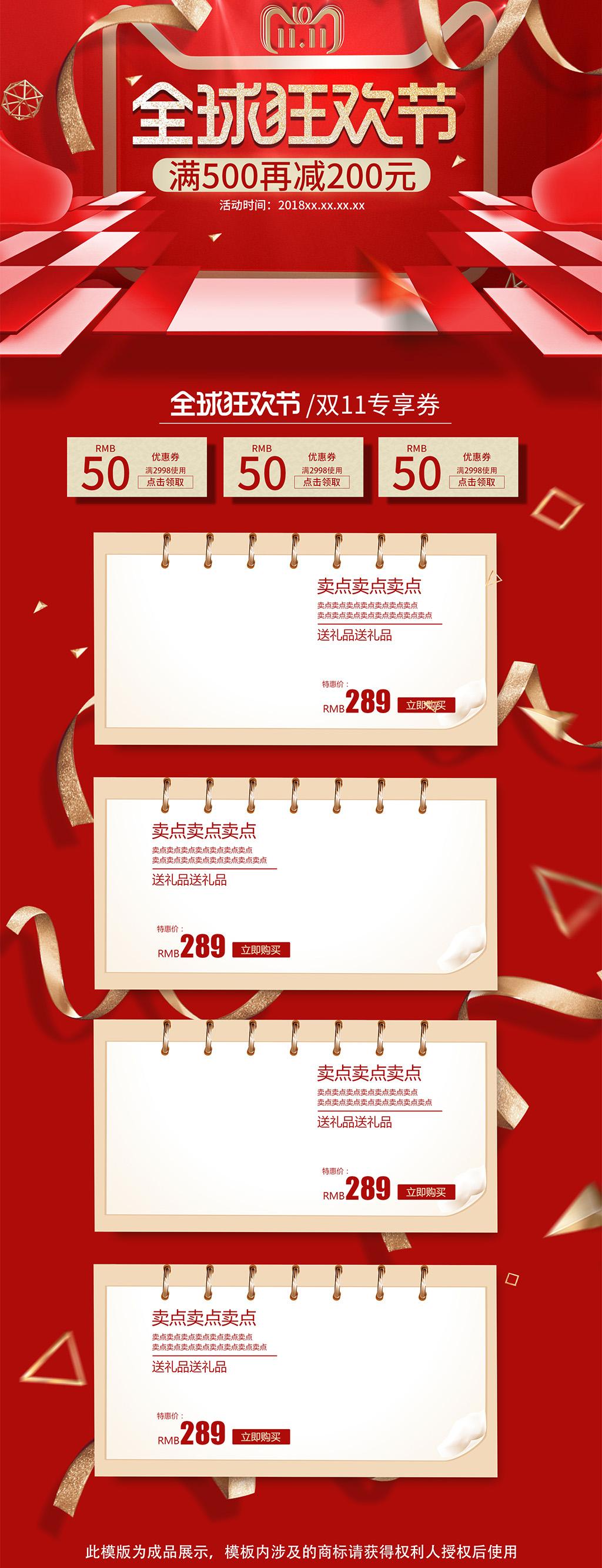 双11页面红色喜庆立体促销页面模板双十一
