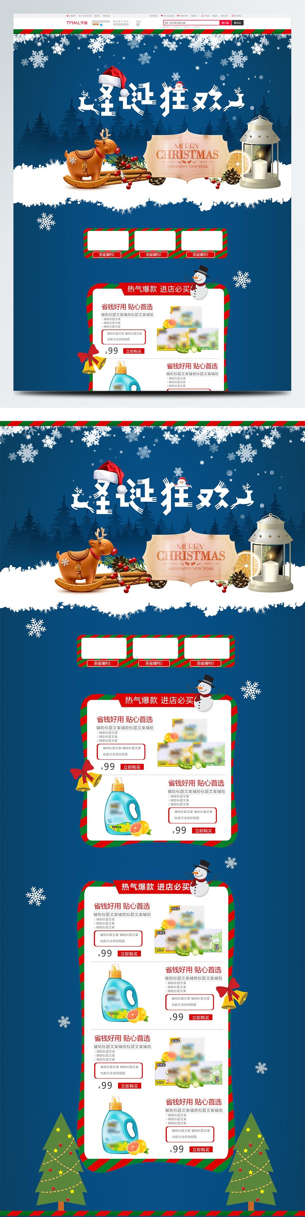 蓝色卡通圣诞节圣诞狂欢店铺首页