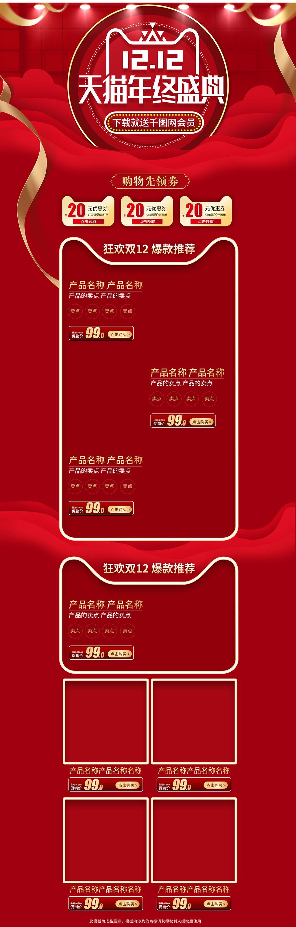 淘宝天猫红色炫彩风格双十二首页双12
