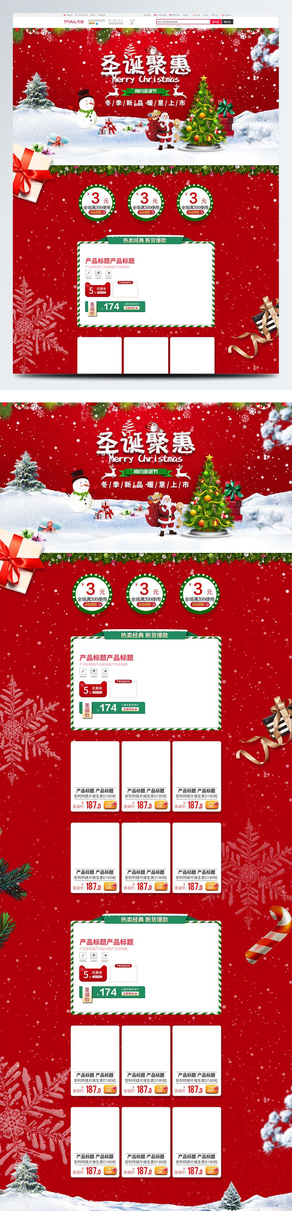 圣诞聚惠红色背景圣诞节电商首页模板