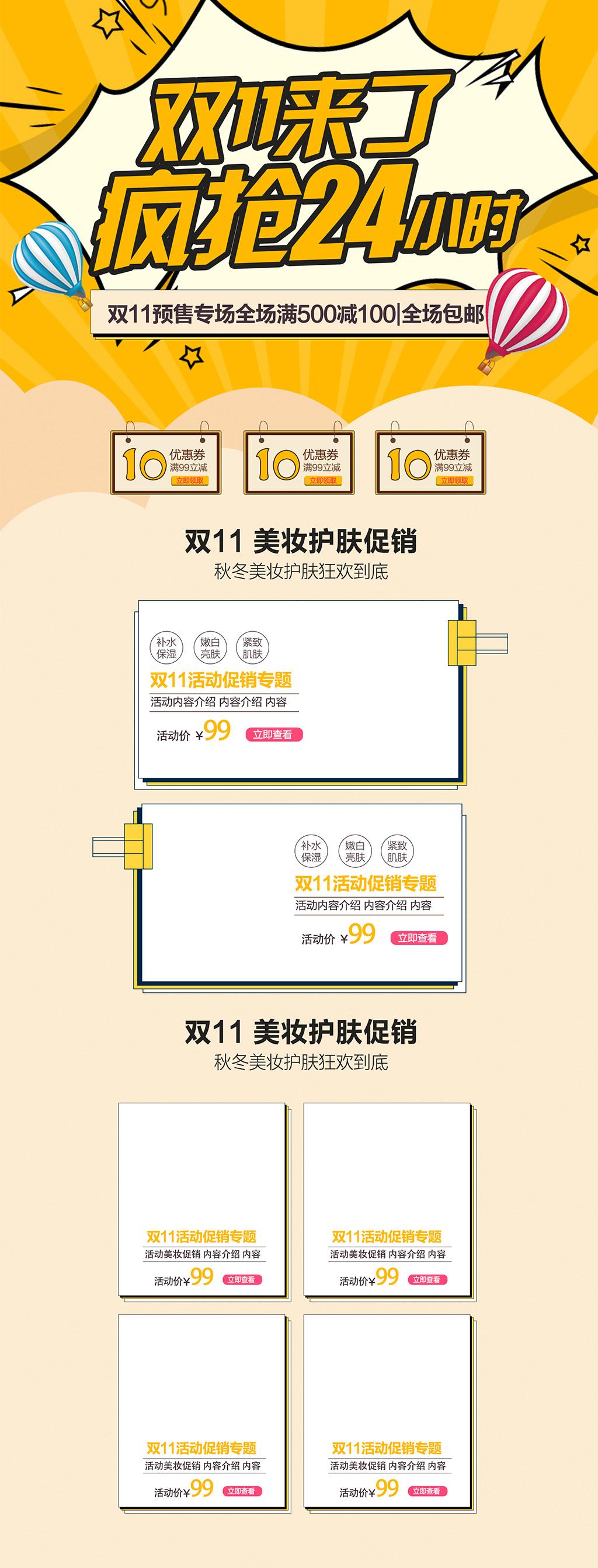 黄色卡通可爱小清新美妆双11预售首页模板