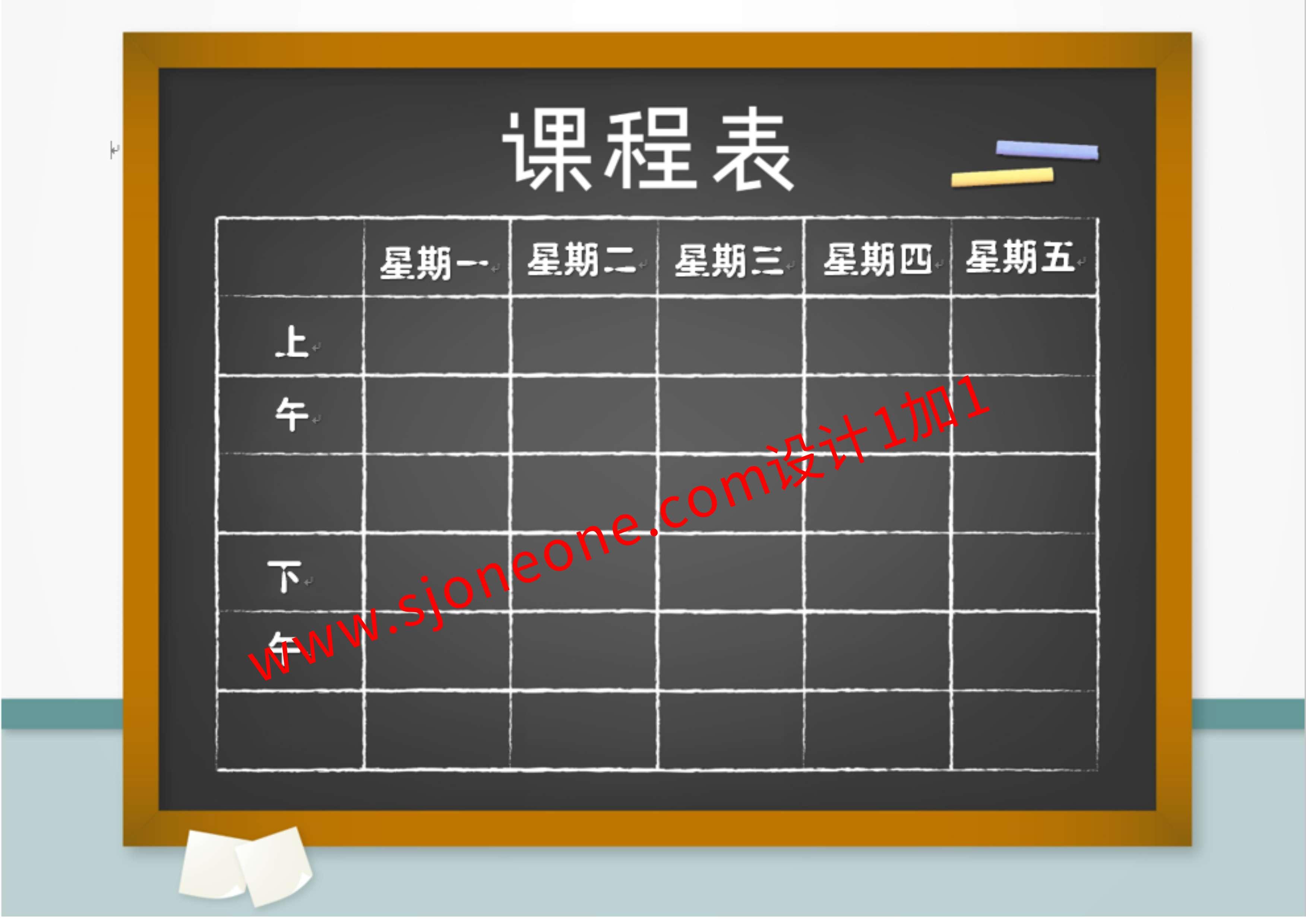 20款打包学生课程表模板