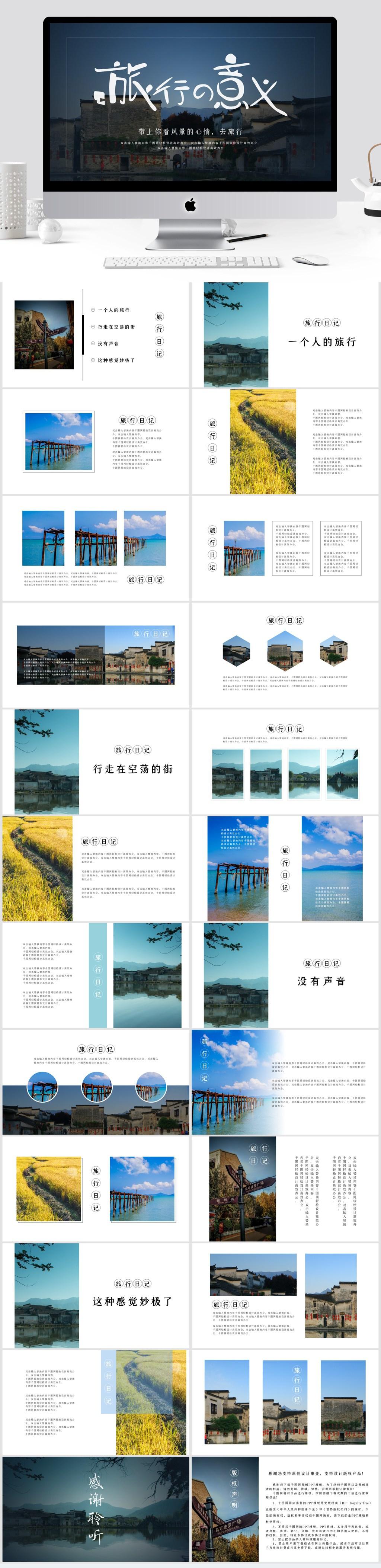 旅行照片图片画册PPT模板