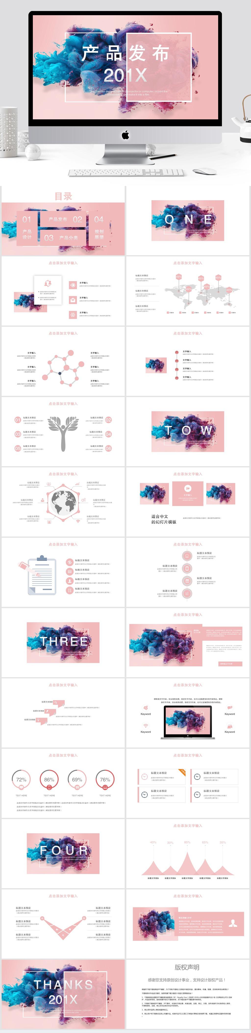 时尚粉色产品发布PPT模板
