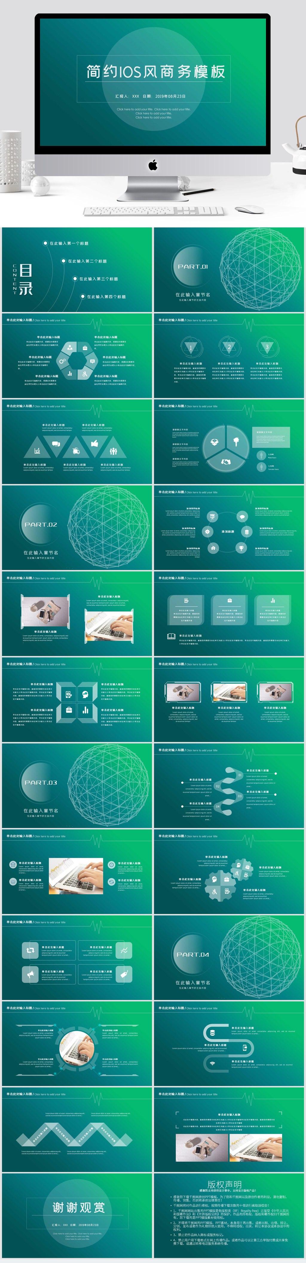 简约绿色IOS风PowerPoint模板