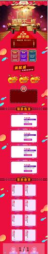 淘宝天猫节日双十二活动电商首页模板双12
