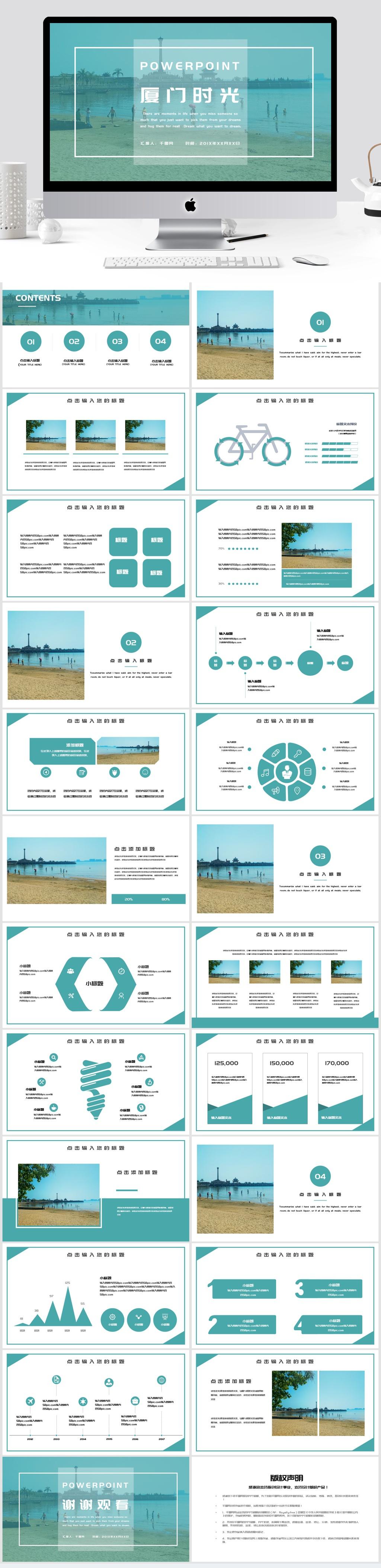 旅游宣传福建厦门时光旅游景点介绍旅行社宣讲PPT模板