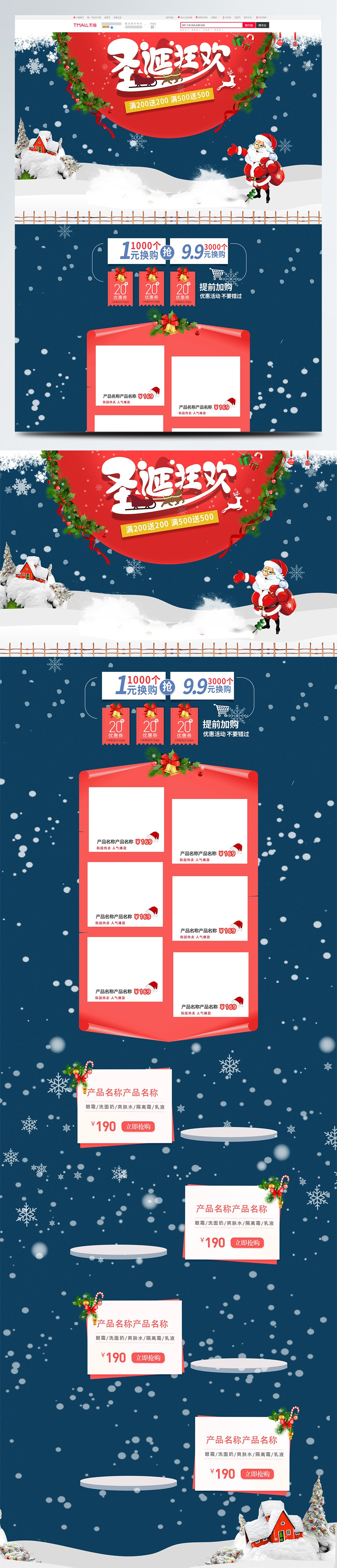 蓝色卡通圣诞节圣诞狂欢化妆品店铺首页