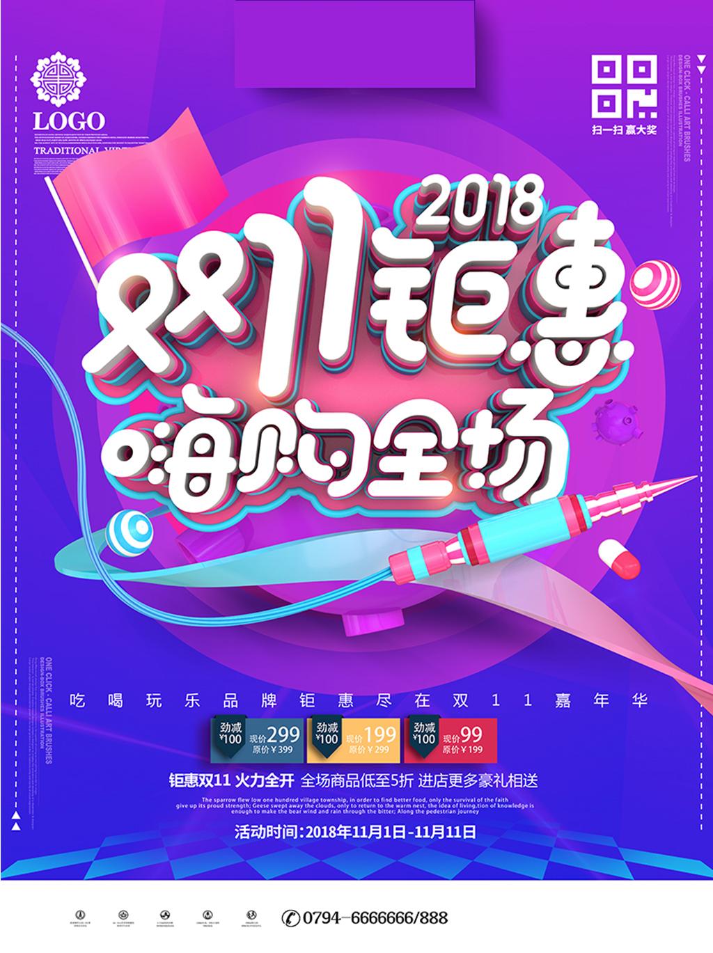 C4D创意紫色炫酷双11钜惠双11海报双十一