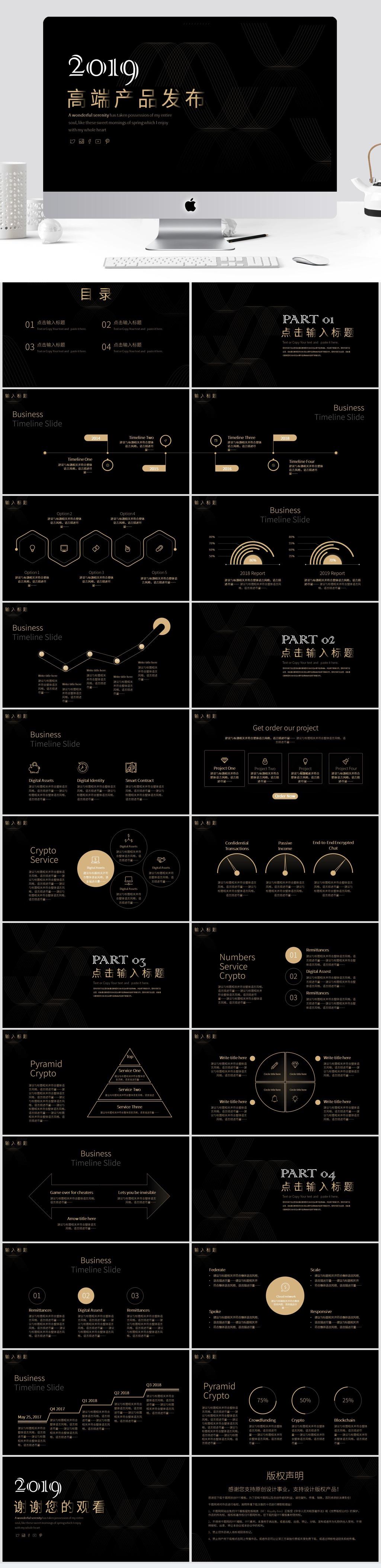 黑金高端产品发布PPT模板商务